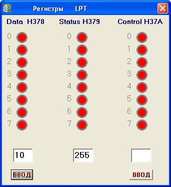 Рис. 4. Утилита считывания и контроля состояний регистров LPT порта